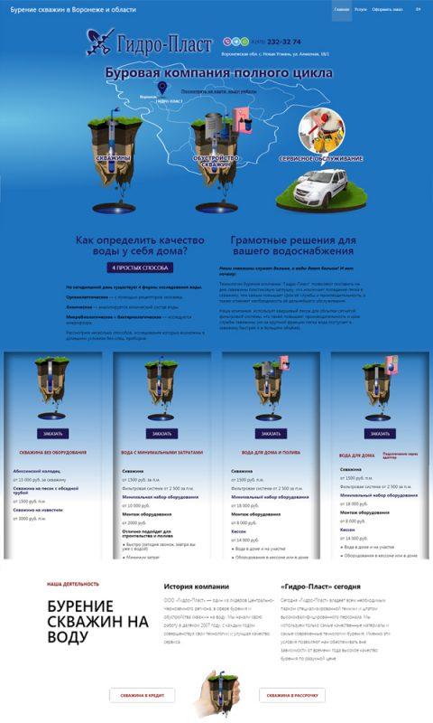 Дизайн и красивые иллюстрации для сайта