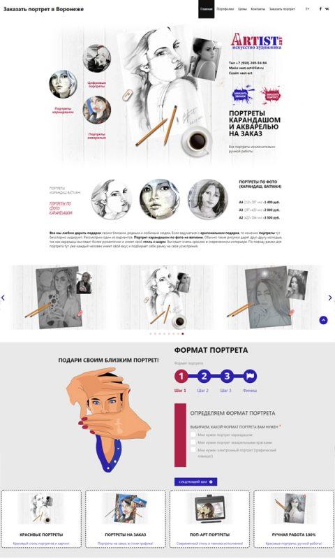 Дизайн и красивые иллюстрации для сайта с минимальными затратами