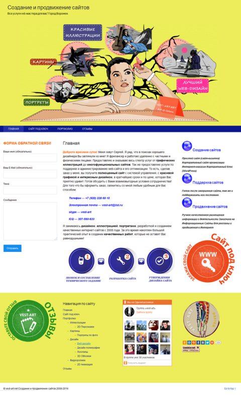 Корпоративный сайт веб-студии на заказ